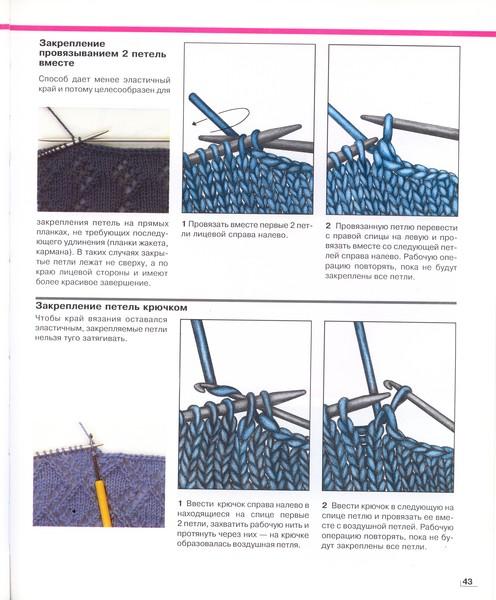 Вязание как закрыть петли рукава
