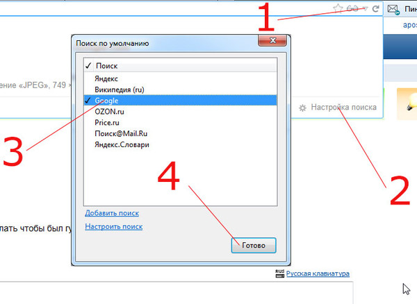 Как сделать яндекс поиском по умолчанию в своем браузере 514