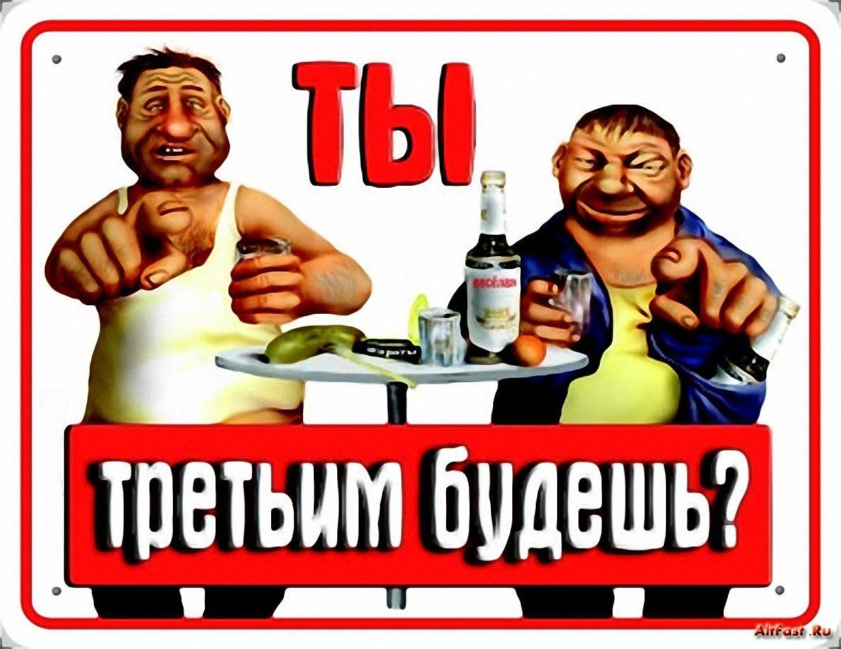 Тосты про алкоголь смешные