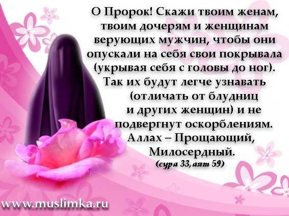 Поздравления с днем рождения женщине по исламу 59