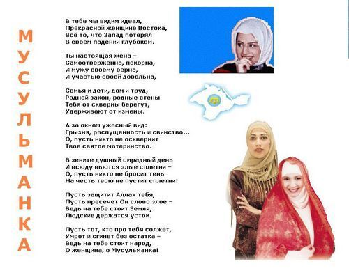 Мусульманка о мусульманке стих