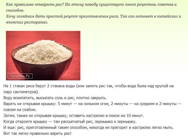 как правильно варить рис для суши с фото