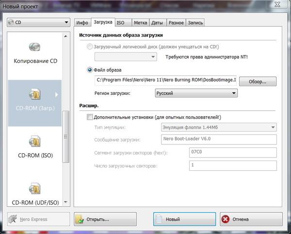 Как сделать загрузочный диск в nero - Opalubka-Pekomo.ru