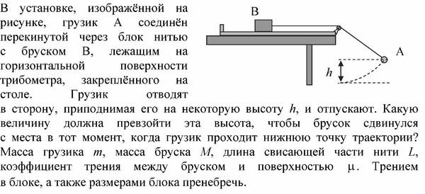 На установке изображенной на рисунке грузик а соединен перекинутой через блок
