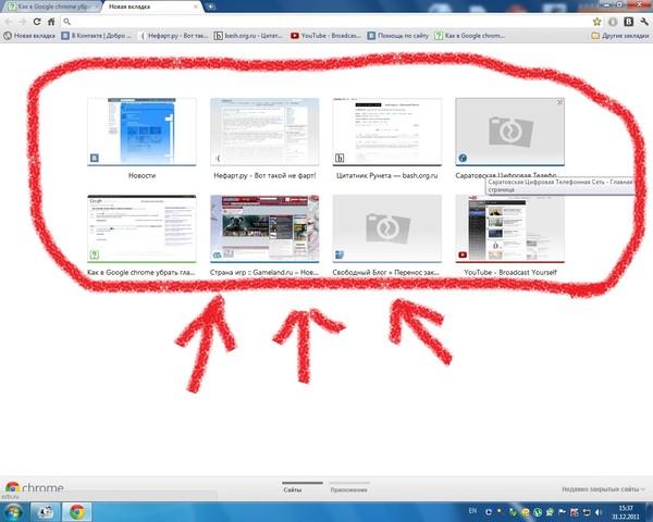 Как в гугле хром сделать домашнюю страницу - Компания Экоглоб