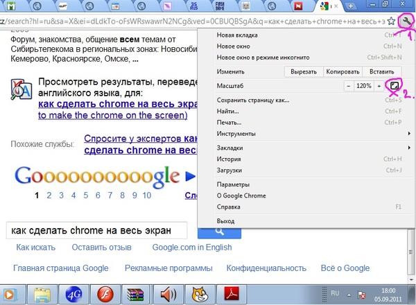 Как окно браузера сделать во весь экран