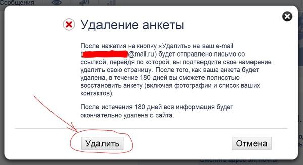 kak-udalit-anketu-s-sayta-znakomstva-ru