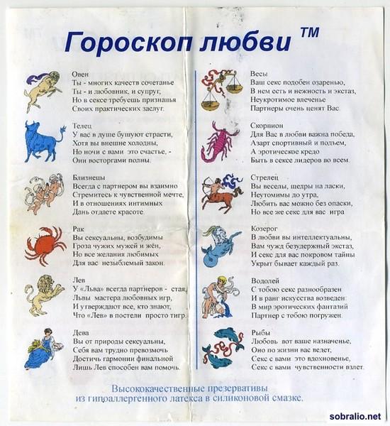 гороскоп сексуальный для льва