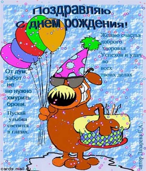 Поздравление с днём рождения кладовщику
