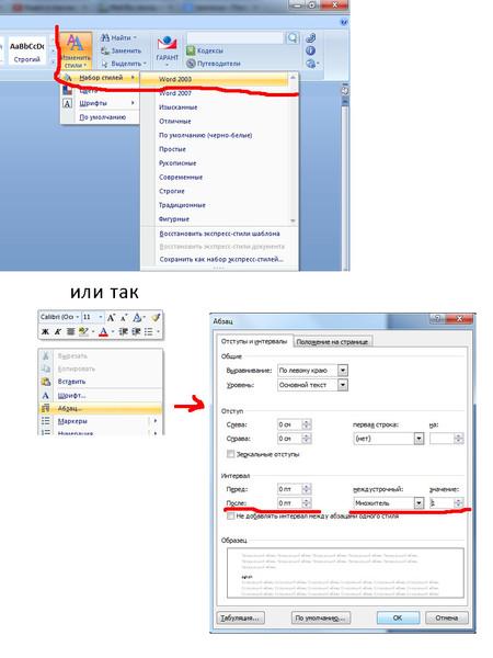 Как сделать скриншот в ворде 2003