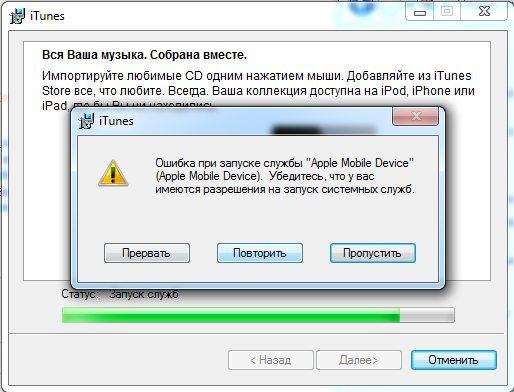 Почему не устанавливается itunes на windows 10