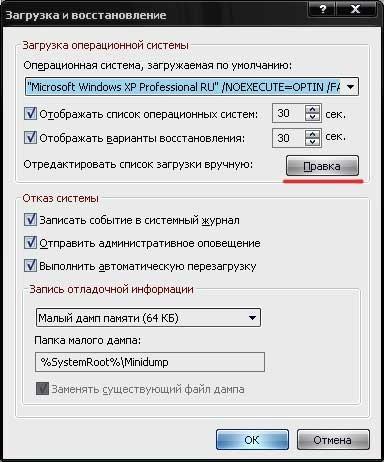 Как создать bootini в windows xp