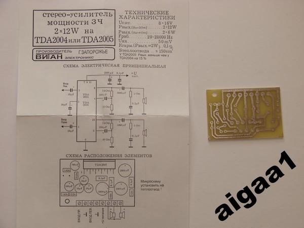 Описание: данный усилитель построен на микросхеме tda2005 произведенной компанией stmicroelectronics (швейцария)