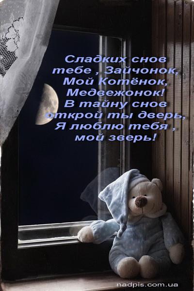 Сладких снов мой мужчина