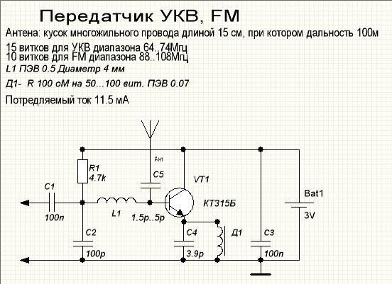 Передатчик на транзисторах своими руками