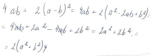 58 использование формулы a2 + b2 = (a - b)2 + 2ab