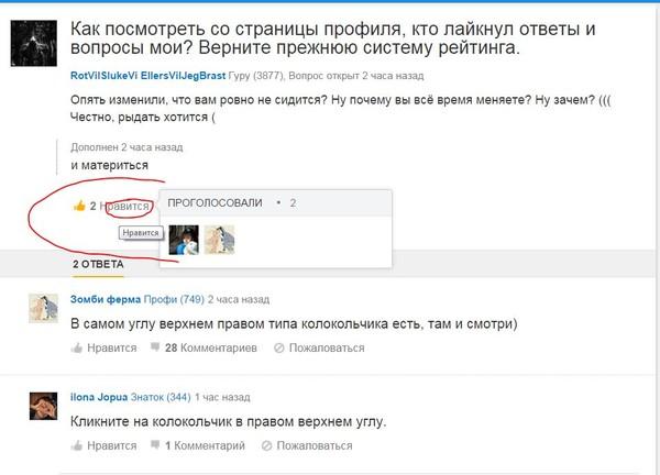 Как посмотреть кто смотрел фото вконтакте