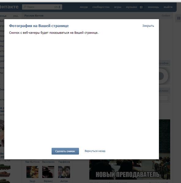 Как сделать снимок веб камерой в вк