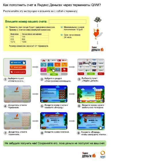 Как взломать банковскую карту через интернет.