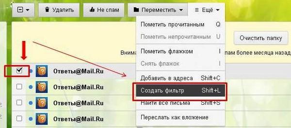Как сделать чтобы письма не приходили на почту gmail