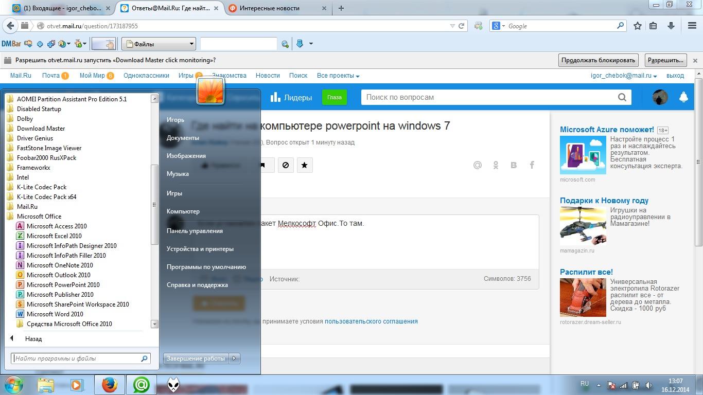 Где находится powerpoint в windows