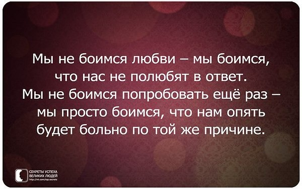 Не хочу быть одна но боюсь отношений