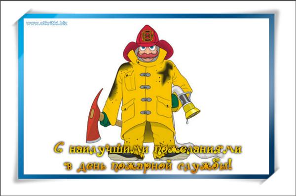 Поздравления пожарная служба