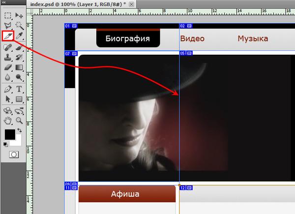Как в фотошопе сделать разметку