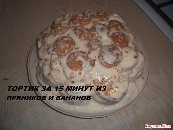 Торт из сметаны и пряников и бананов со сметаной
