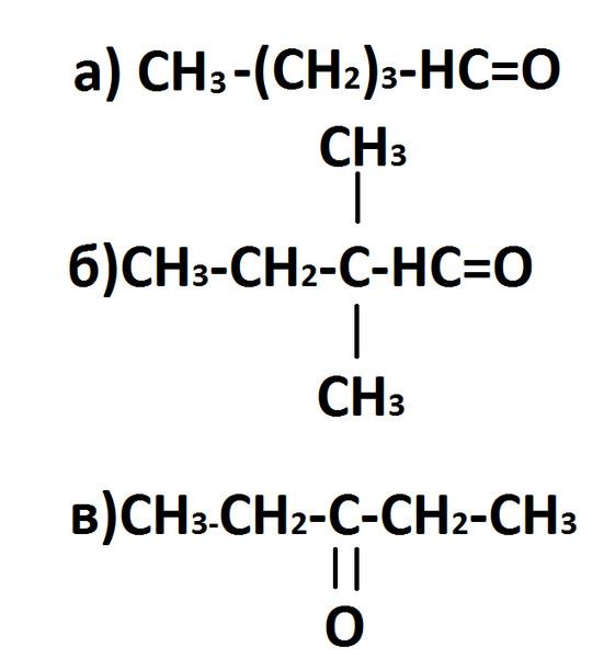 Например, 2-метилбутановая кислота c2h5ch(ch3)cooh существует в виде двух