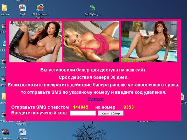 gmer-porno-banner