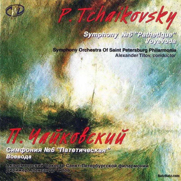 Описание: лучшая биография п чайковского, написанная ниной берберовой в 1937 году