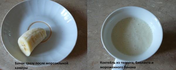 Как сделать кефир в морозилке