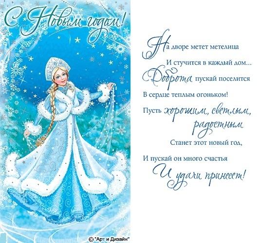Новогодние поздравления для деда мороза и снегурочки