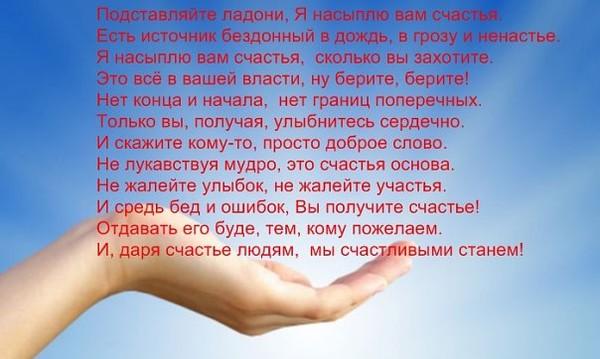 Своими руками мы счастье стихи