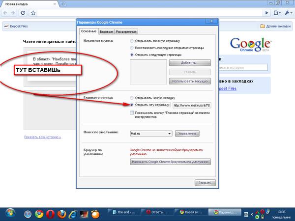 Ответы@Mail.Ru: как сделать стартовой страницу в браузере гугл хром? помогите плиззь)