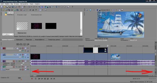 Как сделать видеодорожку главной sony vegas