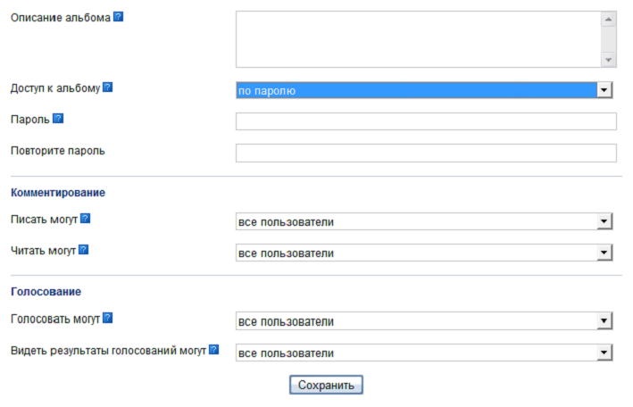Как сделать доступ к сайтам по паролю оптимизация сайта г.тула