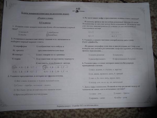 7 класс ответы на конкурсы