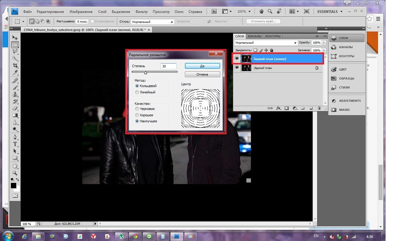 Как сделать светящийся объект в фотошоп