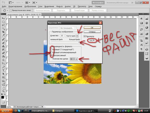 Почему в фотошопе нельзя сохранить в jpg