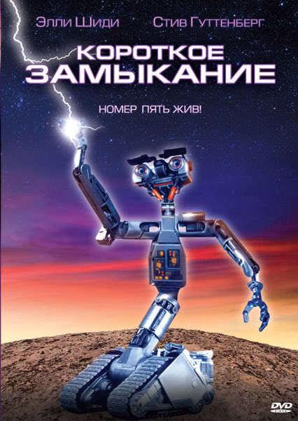 фильм про робота.