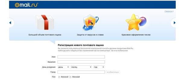 Ответы@Mail.Ru: как создать электронную почту