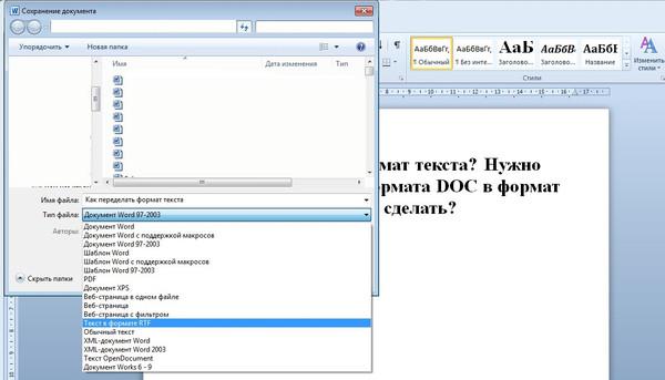 Как сделать док файл