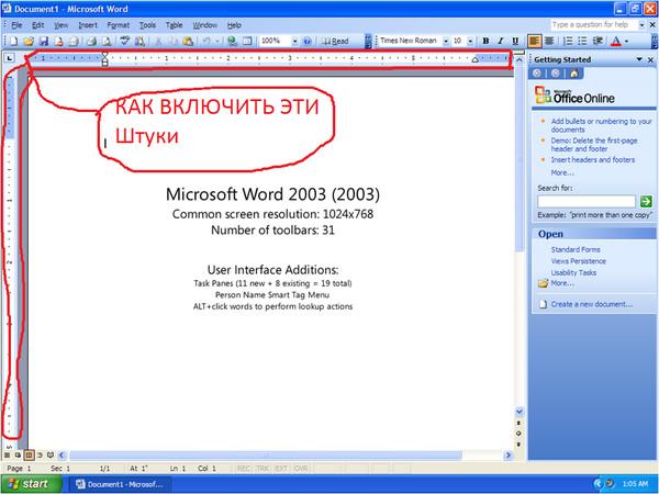 Ответы@Mail.Ru: Как включить эти поля редактирования в Microsoft office word, чтобы можно было передвигать текст?