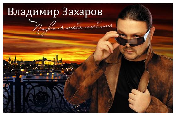 Владимир захаров песня за окном скачать