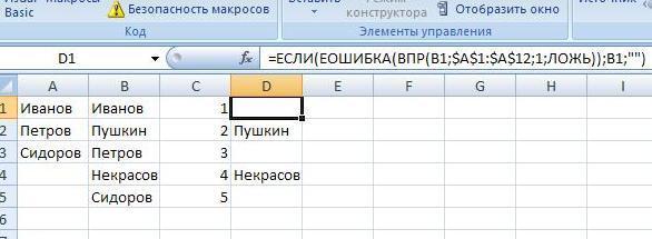 Как сделать повторяющуюся формулу в excel