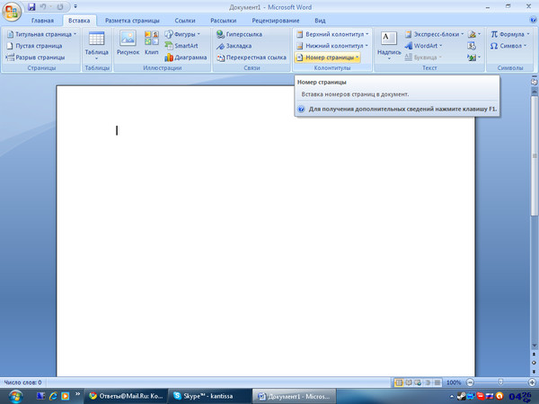 Ответы@Mail.Ru: Как в Ворде 2007 сделать нумерацию страниц?