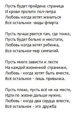Стих неизвестного автора о любви
