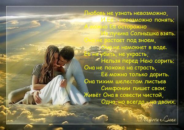 Поздравления за любовь во всех ее проявлениях